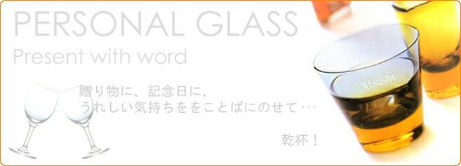 ギフトコーナー/グラス