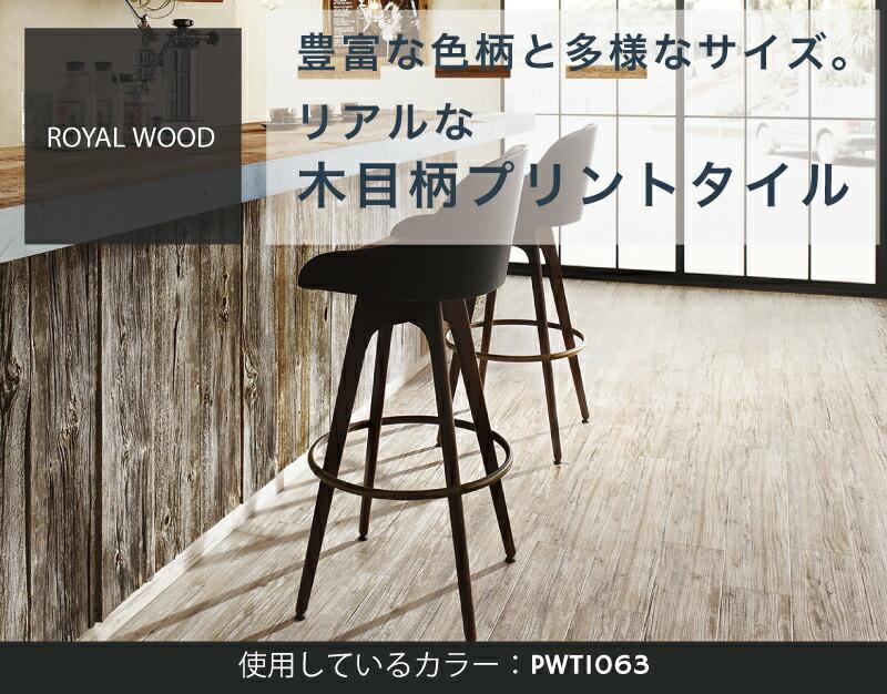 フロアタイル ロイヤルウッド(150mm幅) PWT1063 - PWT1082|GOOD TILE SHOP