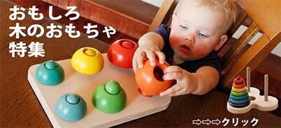 木のおもちゃ 出産祝い 赤ちゃん