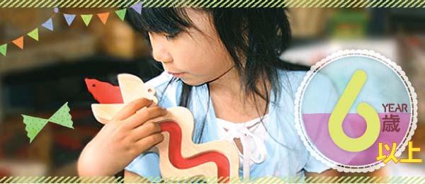 6歳はこれまで遊んで来た積み重ねで心が健康的に育ってきます