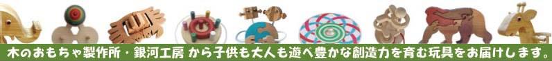出産祝いギフトには、お名前入り木のおもちゃを お勧めします