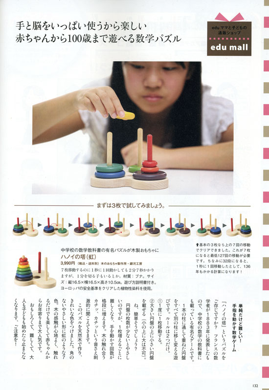 木のおもちゃ ギフト 出産祝い wooden toys