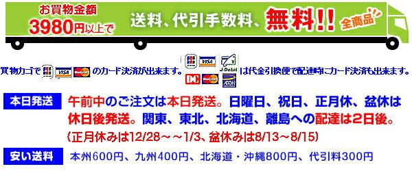 お買物金額3980円以上で、全商品、送料・代引手数料無料!!