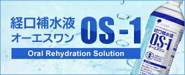 経口補水液オーエスワン OS-1