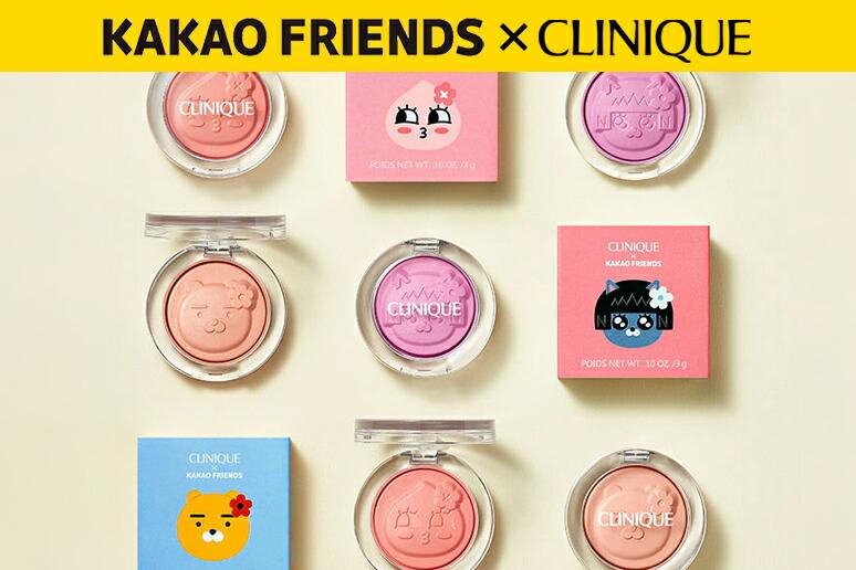 CLINIQUE×KAKAO フレンズチークポップ
