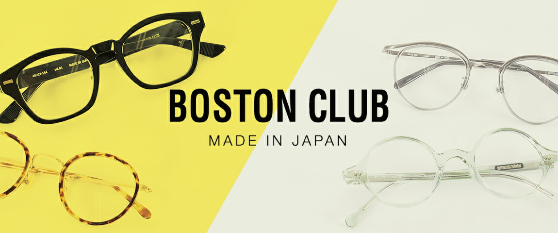 BOSTON CLUB特集