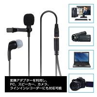 AGPTEK 新型 コンデンサーマイクロホン ミニマイク クリップ ピンマイク クリップマイク iPhone iPad Androidスマホなどに対応 PC用も可能 しっかり音を拾ってくれる 3.5mmプラグ 収納袋付