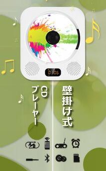 【送料無料】AGPTEK CD プレーヤー 壁掛け cdプレーヤー cdプレイヤー 壁掛け式 おしゃれスピーカー CD/Bluetooth/目覚まし時計/USB/TF/Audioモード リモコン付き シンプル お洒落 ホワイト 【第10代】