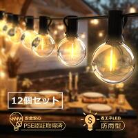 E12ソケット 10個 LED イルミネーションライト 2700k 5.6m連結可能 電球付き LED電球 ストリングライト パーティー 装飾ライト セット クリスマス 結婚式 屋外 防水 PSE認証取得