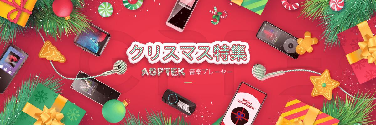 冬ギフト MP3プレーヤー 音楽プレーヤー クリスマス ポータブルプレーヤー特集 AGPTEK プレゼント