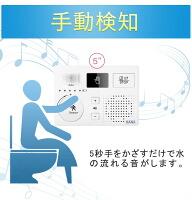 音姫 トイレ用擬音装置 自動人体検知 消音器 流水音発生器 音消し 擬音機 流水音 SDカード対応 電池とACアダプターの両方に対応 壁付け 節水 ECOメロディー