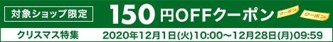 150円OFFクーポン獲得URL