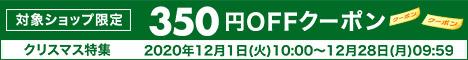 350円OFFクーポン獲得URL