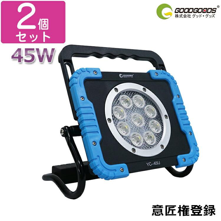 投光器 led 充電式 20W COB 強力マグネット付 ポータブル投光器 収納簡単