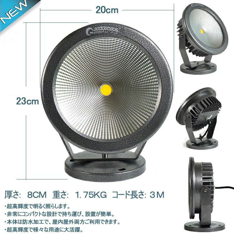 30WLED投光器 COBタイプ 広角 1年保証 屋外用品 投光器