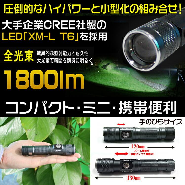 最強 led 懐中電灯 ハンディライト フラッシュライト CREE社製XML-T6 1800lm 3モード切替 緊急用ライト 防災 停電対策