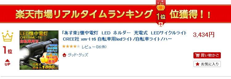 懐中電灯 LED ホルダー 充電式 強力 登山 防水 軍用