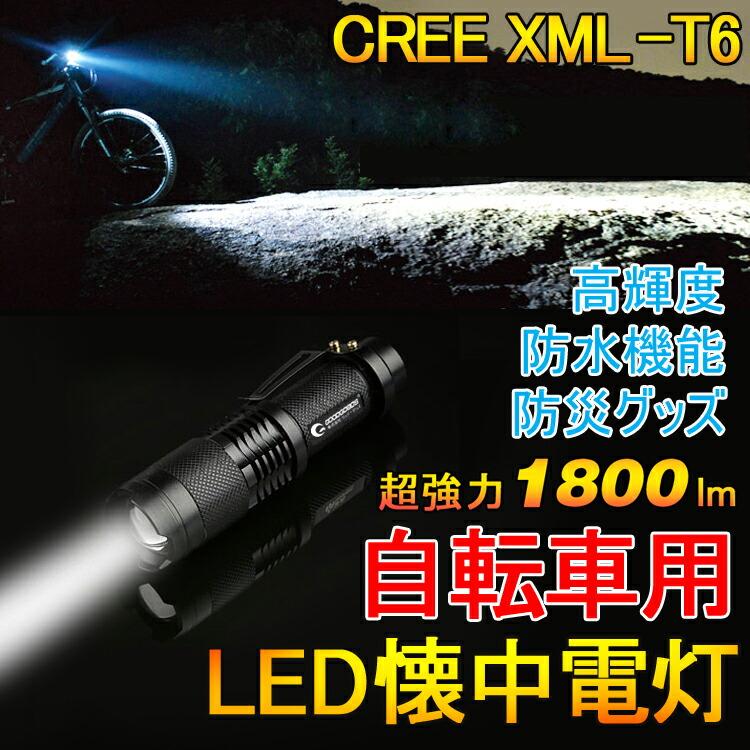 懐中電灯 LED ハンディライト 米国CREE社 xm-l t6 防災/夜釣り