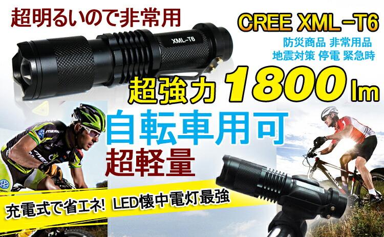 LEDライト 充電式 自転車パーツ 自転車 ライト 防災/夜釣り