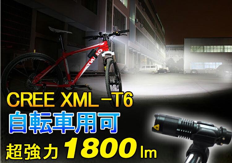 フラッシュライト 電池式 LED 懐中電灯 自転車 ライト 防災/夜釣り