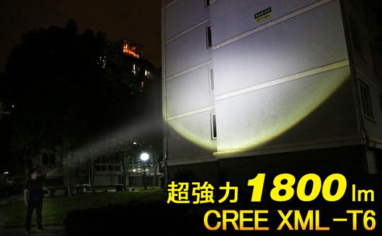 懐中電灯 LED ハンディライト 米国CREE社 xm-l t6 自転車 ライト 防災/夜釣り