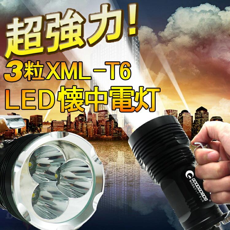 リチウム電池 【4000ルーメン】 業界で最も明るい