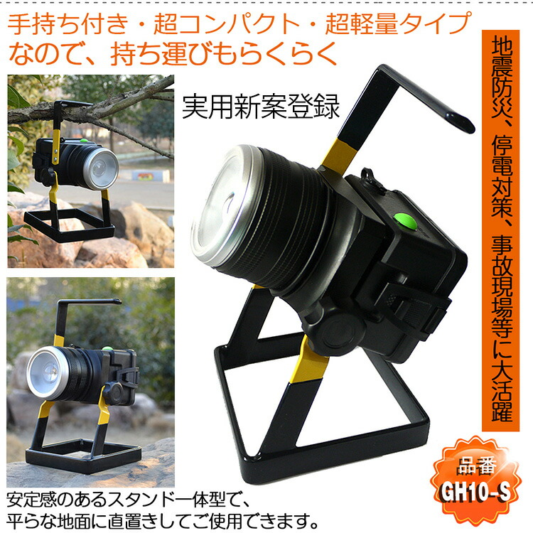 LED 投光器 充電式 12W 120W相当 1200LM ズーム機能付き 地震防災グッズ