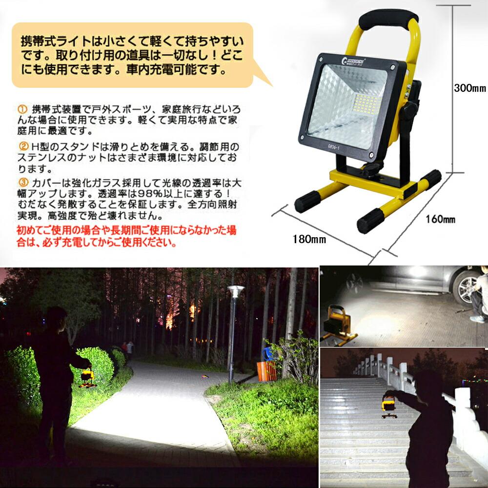 LED 充電式 作業灯 携帯式 防災 広角 看板灯 ワークライト