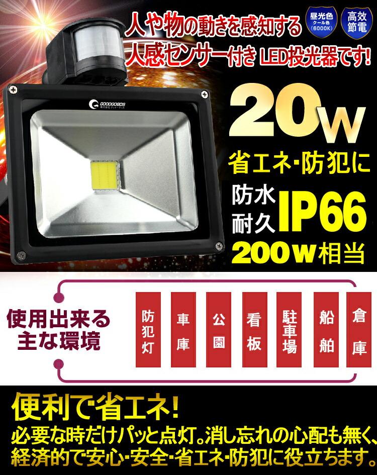 LED投光器 人感センサー