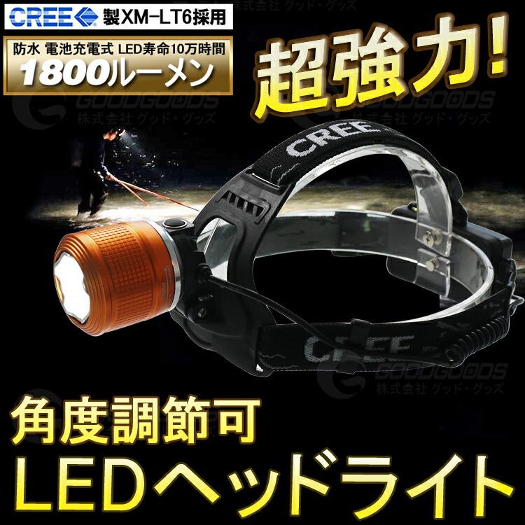 LEDヘッドランプ 充電式 ヘッドライト ズーム機能付き