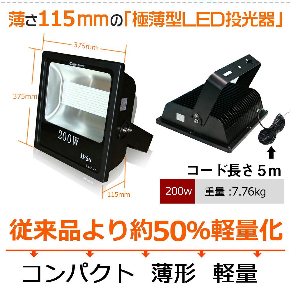 LED 投光器 200w 2000W相当 LED 投光器 スタンド 投光器 led 屋外 ワークライト 看板灯 駐車場灯 現場工事 作業灯 看板照明 アウトドア