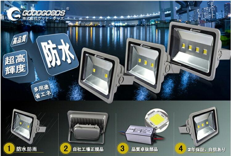 COBタイプ投光器 300W相当 高輝度 防水 3000ルーメン 看板灯