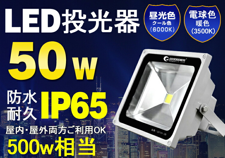 50WLED投光器 500W相当 AC85V~265V対応 省エネ 防水
