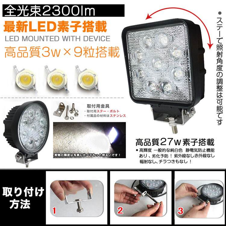 LED作業灯 荷台 ステージ DC12V/24V対応 舞台照明 現場 防犯 防災グッズ