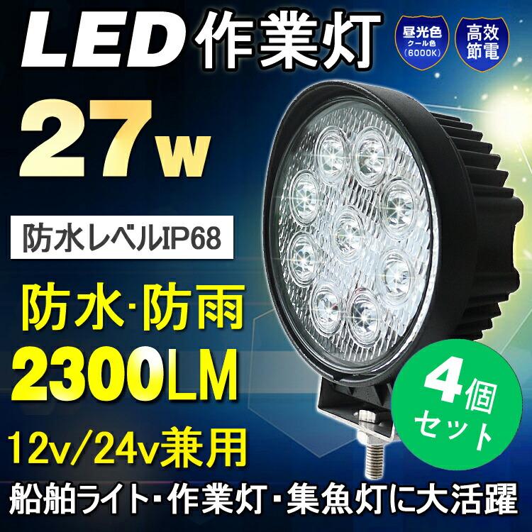 LED 作業灯 12V 27W LED作業灯 省エネ LED サーチライト DC12V/24V対応 作業灯 LEDワークライト LED9個チップ搭載 広角 直流 屋外照明 灯光器 スポットライト 荷台 ステージ 舞台照明 現場