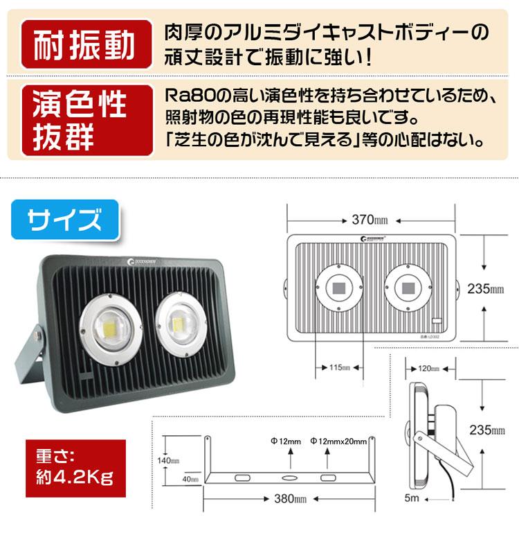 LED投光器/投光機/投光器 LED 100w 看板灯