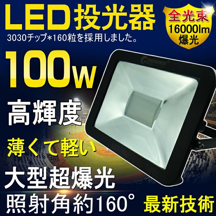 投光器 led 100w 100w相当 屋外 照明ライト 防水 夜間作業 作業灯 ワークライト
