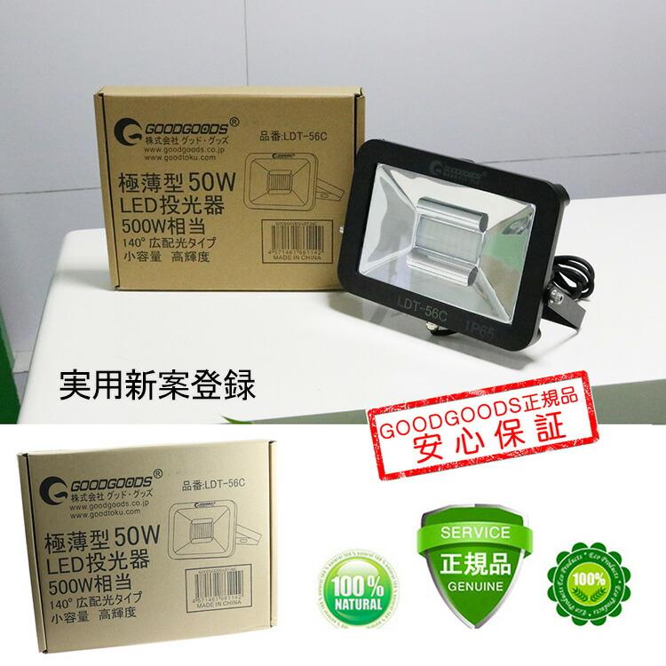 LED 投光器 50w 500W相当 投光器 LED スタンド 投光器 led 屋外 ワークライト アウトドア