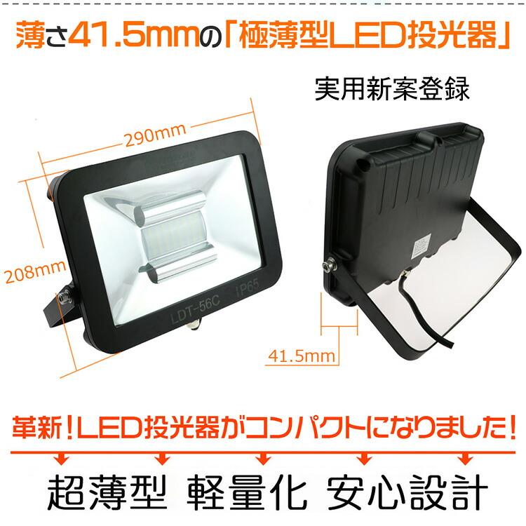 LED 投光器 50w 500W相当 投光器 スタンド 投光器 led 屋外 ワークライト 看板灯 駐車場灯
