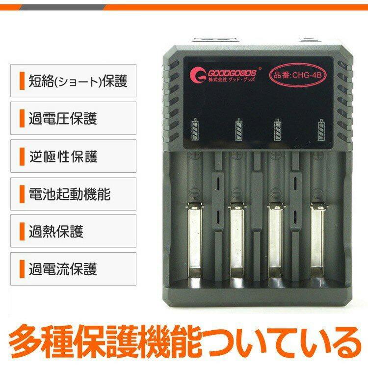 Li-ion 18650 充電器 18650 リチウムイオン電池充電器 マルチ充電器 4本用