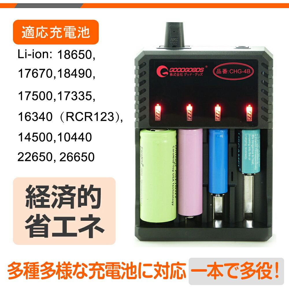 18650 充電器 18650 リチウムイオン電池充電器 マルチ充電器 17335充電器 16340(RCR123)充電器