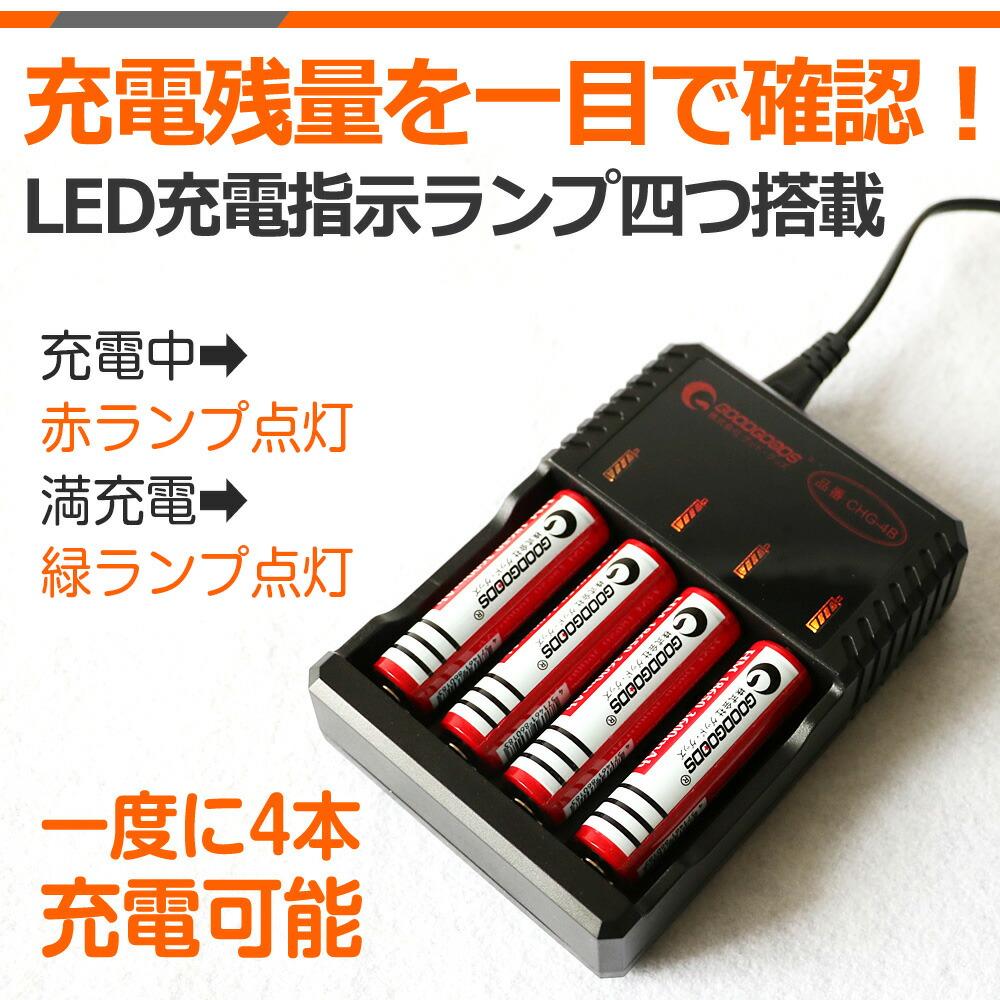 18650 充電器 18650 リチウムイオン電池充電器 マルチ充電器プロテクト回路付き