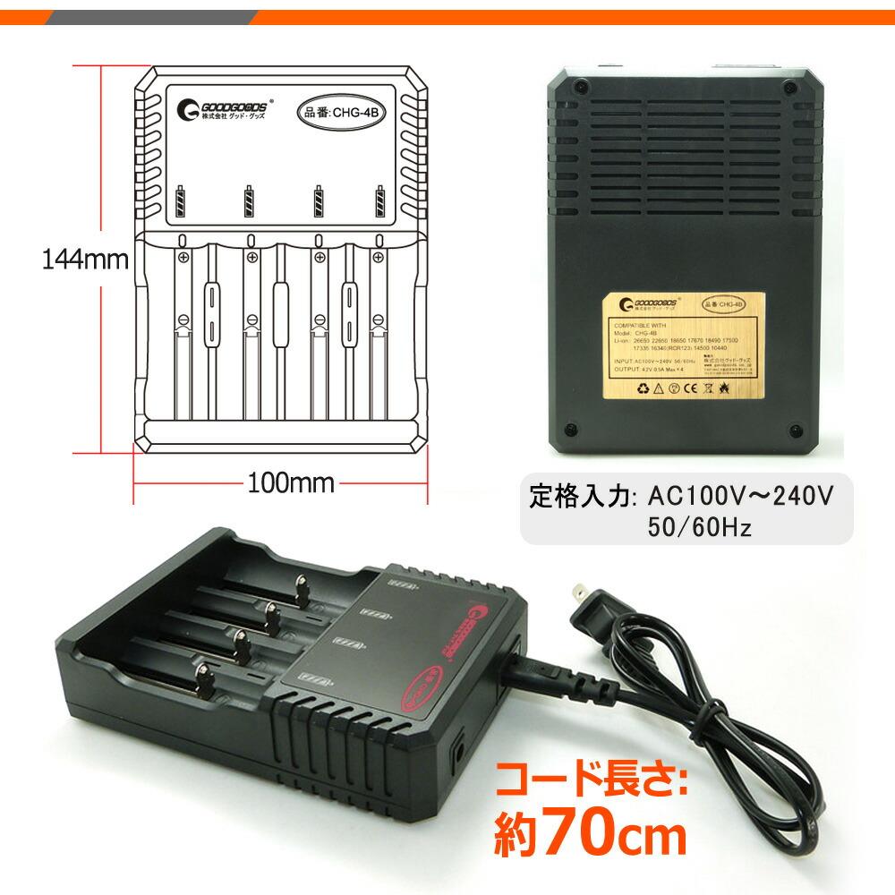 マルチ充電器 4本用 充電器セット PSE認証済み 過電流保護