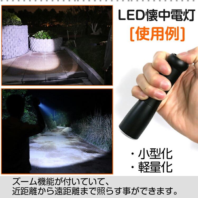 LED 懐中電灯 超強力 1800lm 充電式 ライト