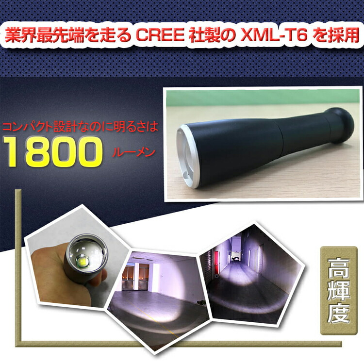 LED 懐中電灯 超強力 1800lm 充電式 ライト 防災グッズ cree