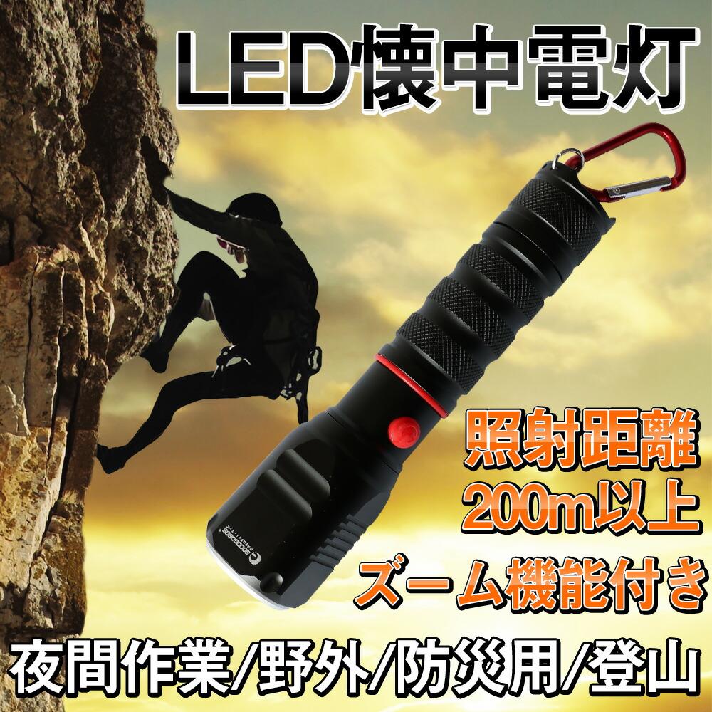 最強 led 懐中電灯 ハンディライト フラッシュライト CREE社製XML-T6 1800lm 3モード切替
