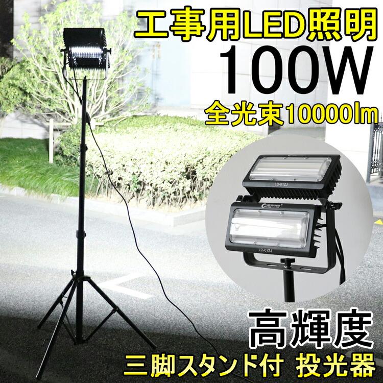 LED 投光器 三脚スタンド 100W 10000lm 高出力 高照度 三脚スタンド付き作業灯 LED ワークライト 広角120° 水銀灯代替品 LD-01ZJ