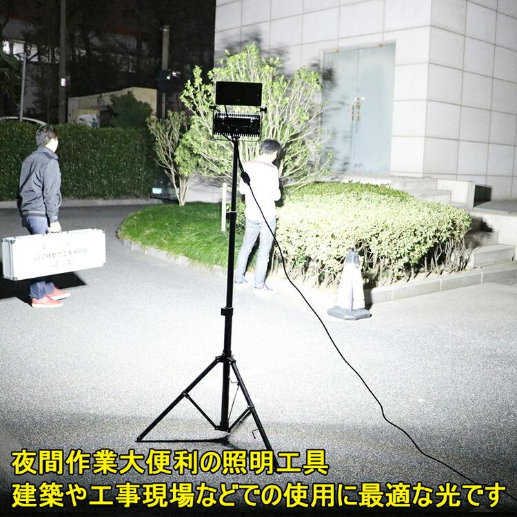 LED 投光器 三脚スタンド 100W 10000lm LEDライト 屋外 作業灯 LED ワークライト 広角120° 水銀灯代替品 LD-01ZJ