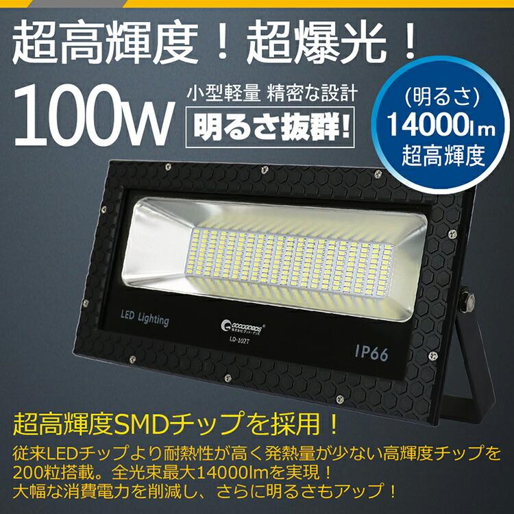 LEDスポットライト 看板用スポットライト LED投光器 100w 1000W相当 看板照明