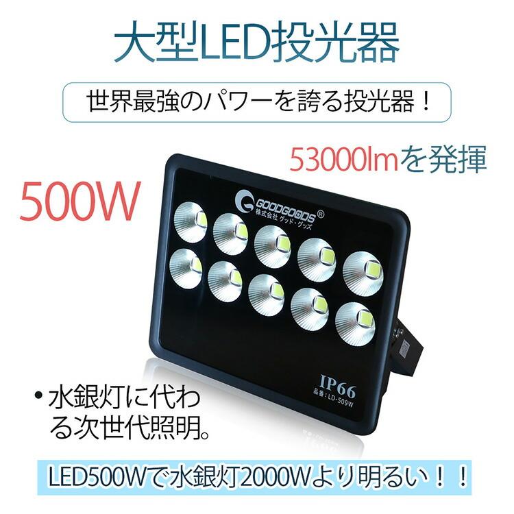 大型LED投光器 500w 53000lm スポットライト 1年保証